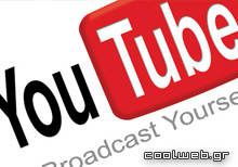 Youtube video νούμερα