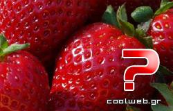 φράουλα φρούτο